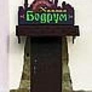 Турецкая баня БОДРУМ